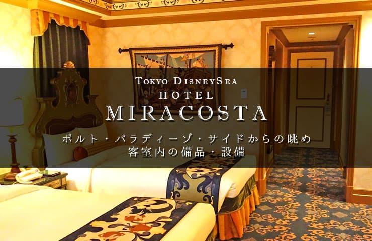 ホテルミラコスタ ポルト・パラディーゾ・サイドスーペリアルーム ハーバービューのお部屋に泊まってきました!