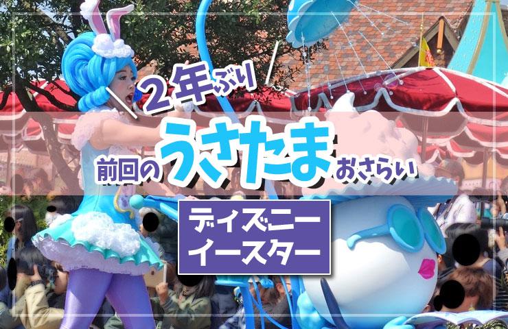 この春!東京ディズニーランドに「うさたま」が2年ぶりに登場! ~2017年春の「うさたま大脱走!」をおさらい!