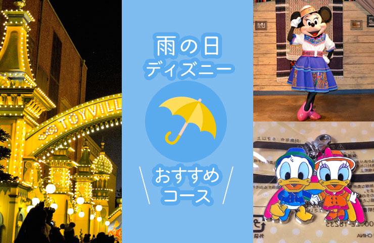 子連れTDSインレポ♪雨の日のディズニーシーの回り方!