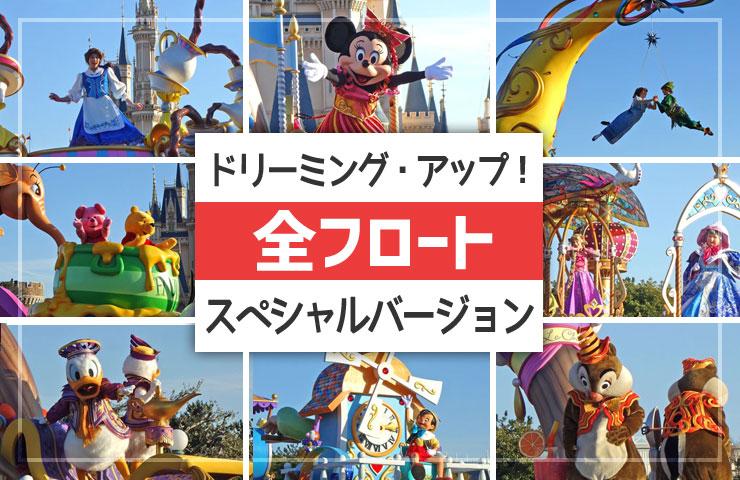 東京ディズニーランド「ドリーミング・アップ!」スペシャルバージョンを「プラザガーデン」から鑑賞してきました!!