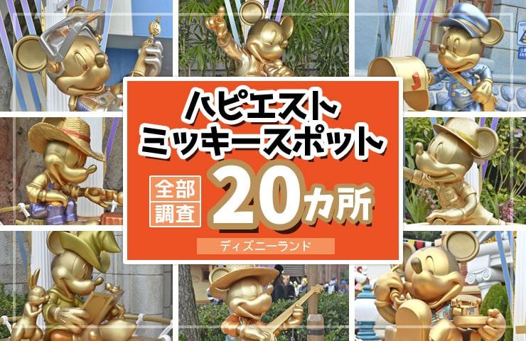 3/25まで!東京ディズニーランドのハピエストミッキースポット全20カ所を徹底紹介!