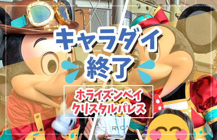 新年度開始!【2019年ディズニー】最近気になるディズニーニュース 最新情報 2019年4月1日