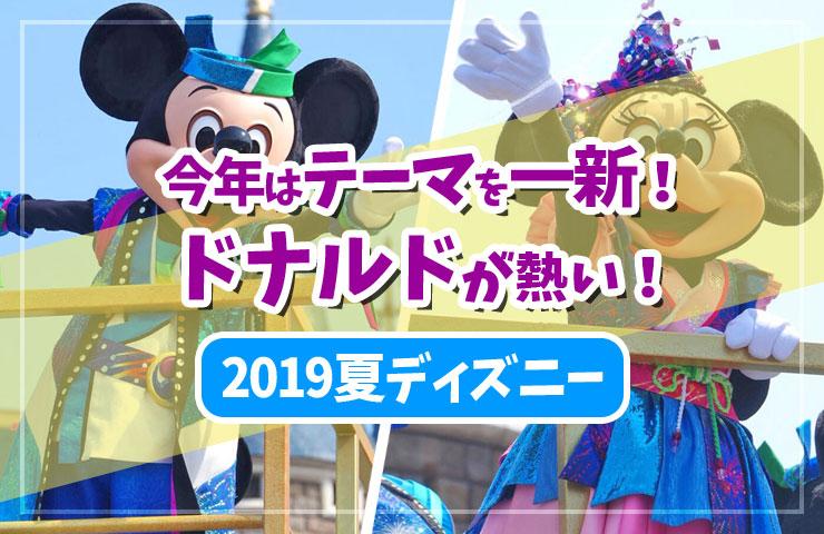 今年のディズニーはドナルドが熱い!夏のディズニーランドイベント【ドナルドのホット・ジャングル・サマー!】