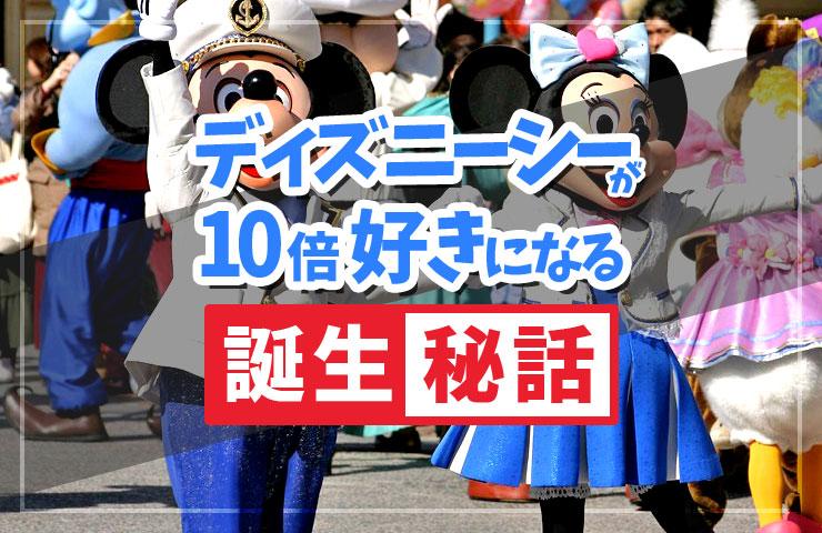 東京ディズニーシーが10倍好きになる誕生秘話!