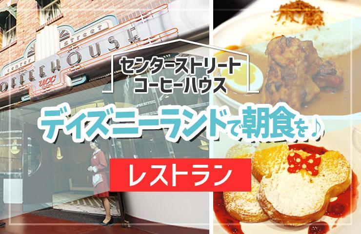 ディズニーランドで朝食を♪ 〜「センターストリート・コーヒーハウス」編〜
