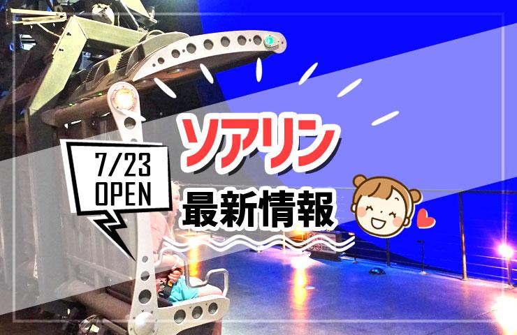 オープン目前「ソアリン」の最新情報まとめ!