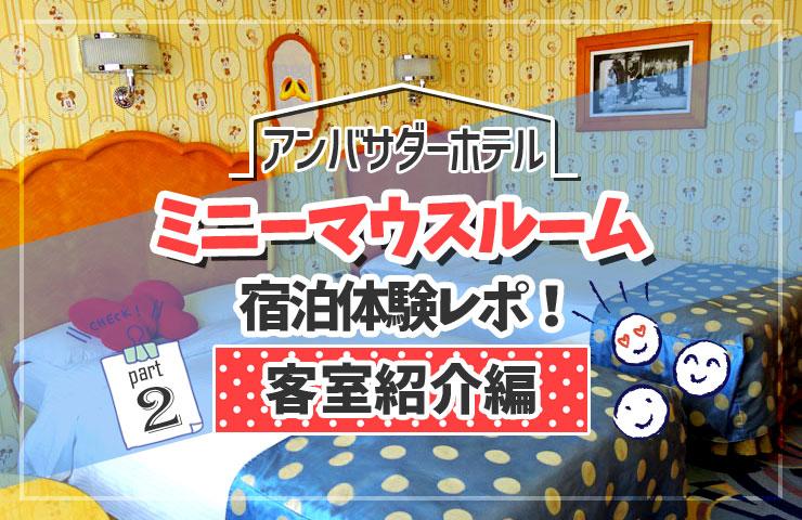 ディズニーアンバサダーホテル「ミニーマウスルーム」宿泊体験レポ! ~客室紹介編
