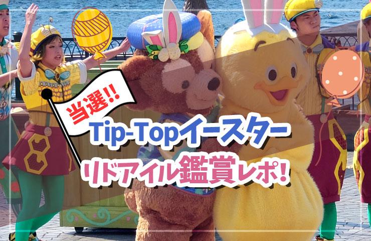 TDS「Tip-Topイースター」リドアイル鑑賞レポ!