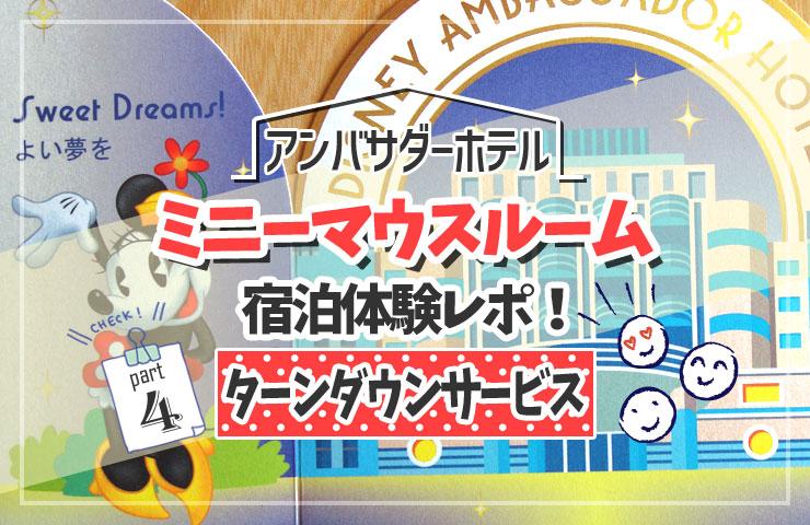 ディズニーアンバサダーホテル「ミニーマウスルーム」宿泊体験レポ! ~ターンダウンサービス紹介編