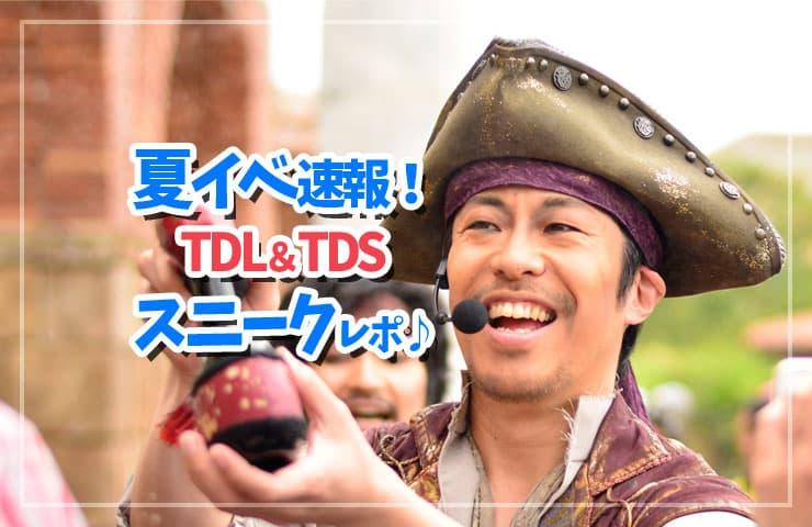 夏イベント速報!TDL&TDSスニークレポ♪