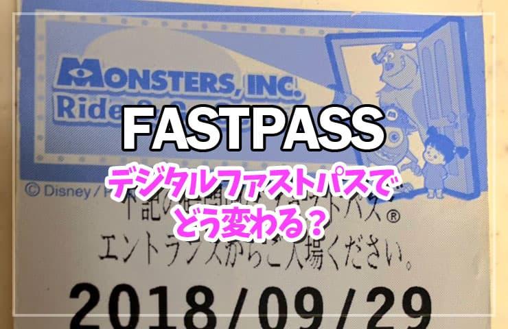 ディズニーリゾート【デジタルファストパス導入】ファストパス取得どう変わった?
