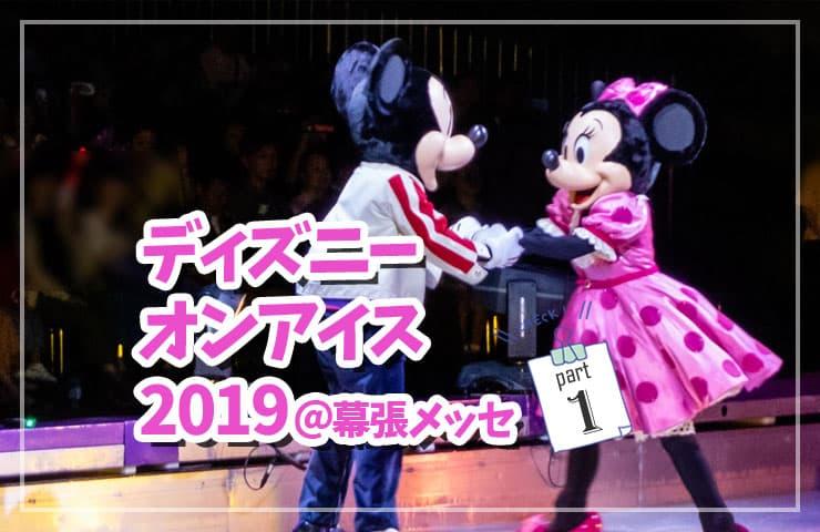 ディズニーオンアイス2019 Live Your Dreams@幕張メッセに行ってきました!