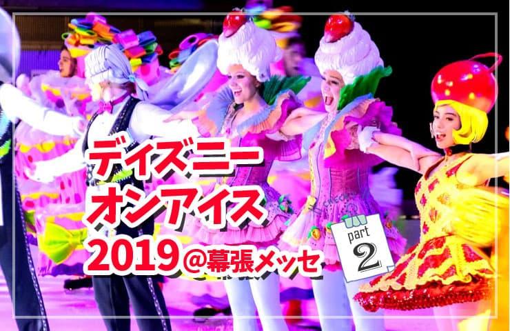 美女と野獣、リメンバーミー編-ディズニーオンアイス2019 Part.2