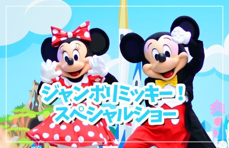 """超汐留パラダイス!""""ジャンボリミッキー!""""スペシャルショーへ行って来た!"""