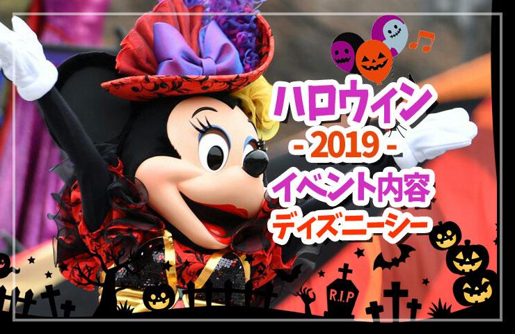 【ディズニーハロウィン2019】今年のディズニーハロウィン!イベント内容はこれだ!ディズニーシー編