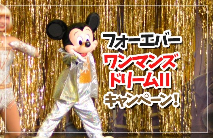 「ワンマンズ・ドリームⅡ」公演終了!豪華賞品が当たるキャンペーン実施中!
