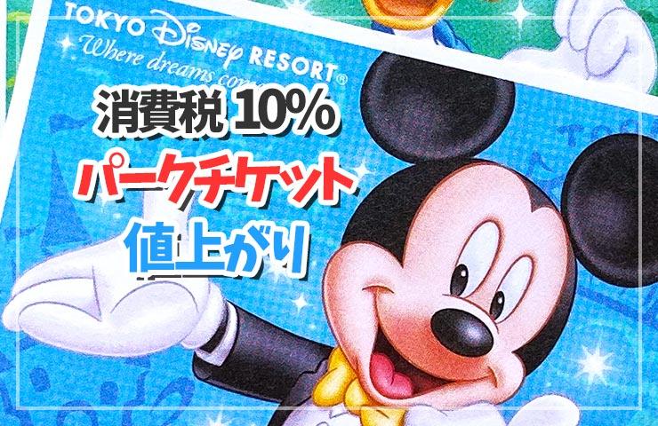 ディズニーリゾート【消費税10%】ついにパークチケットも値上がりに!