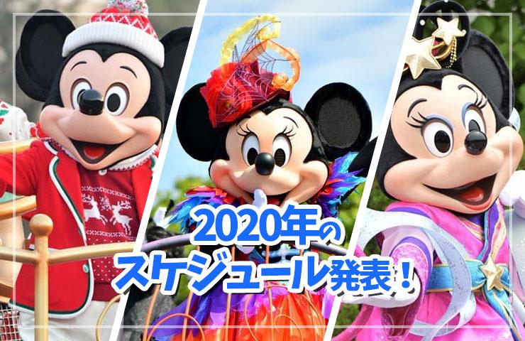 【ディズニーリゾート】 来年度の年間スケジュール発表!2020年ディズニーイベント内容は?!