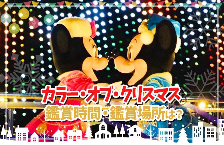 今年ラスト!!TDS【カラー・オブ・クリスマス】鑑賞時間や鑑賞場所は?