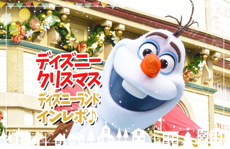 「ディズニークリスマス」スタート!東京ディズニーランドのインレポ♪