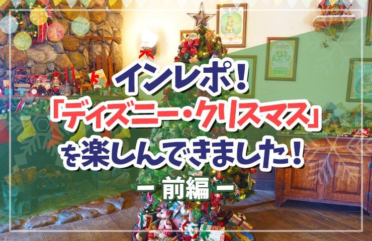 インレポ!東京ディズニーランドの「ディズニー・クリスマス」を楽しんできました!(前編)