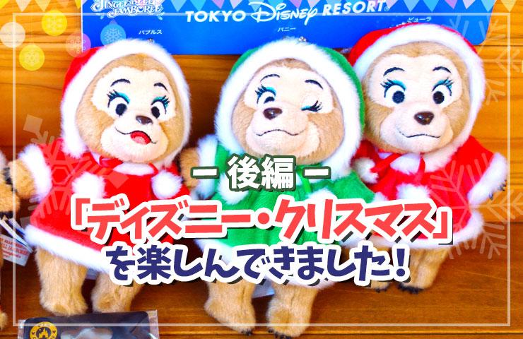 インレポ!東京ディズニーランドの「ディズニー・クリスマス」を楽しんできました!(後編)