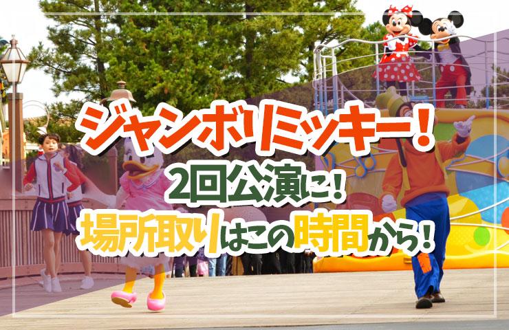 【最新情報】ディズニーランド「ジャンボリミッキー!」が2回公演に!場所取りはこの時間から!