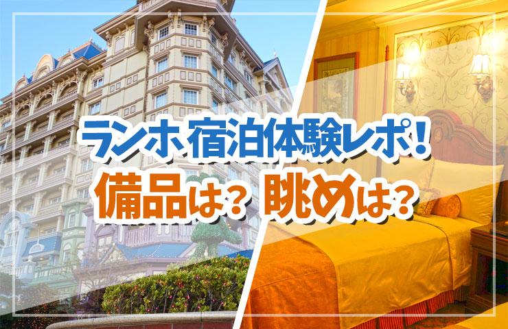 宿泊体験レポ!東京ディズニーランドホテル「スタンダード スーペリアアルコーヴルーム(パークビュー)」に宿泊してきました! 【客室編】