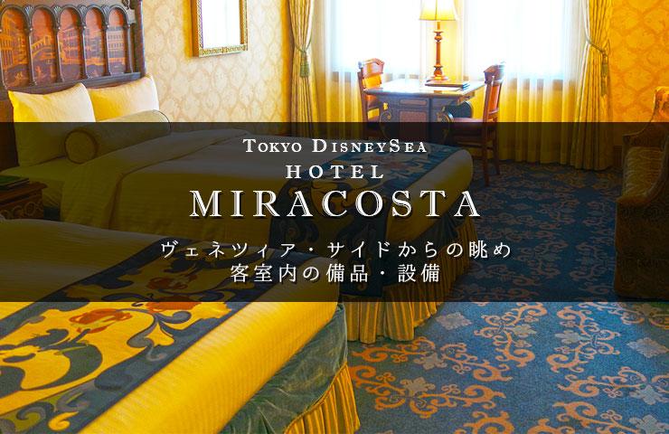宿泊体験レポ!東京ディズニシー・ホテルミラコスタ「ヴェネツィア・サイド スーペリアルーム」に宿泊してきました!