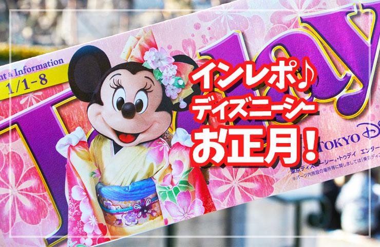 インレポ♪東京ディズニーシーのお正月!