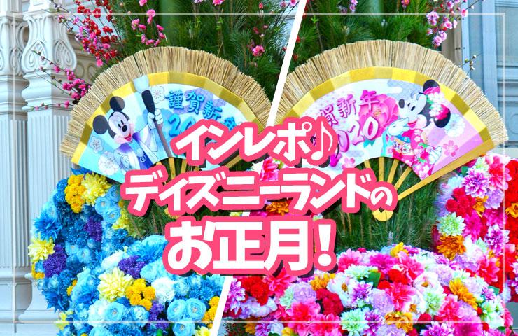 インレポ♪東京ディズニーランドのお正月!