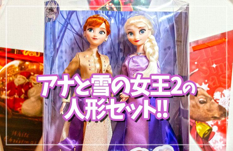 クリスマスプレゼントにアナと雪の女王2の人形セット