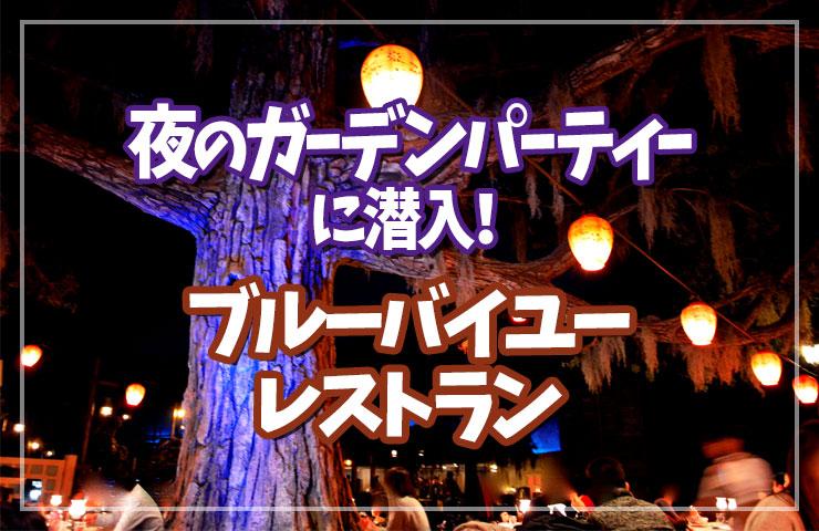 """ディズニーランドで開催される""""夜のガーデンパーティー""""に潜入!"""