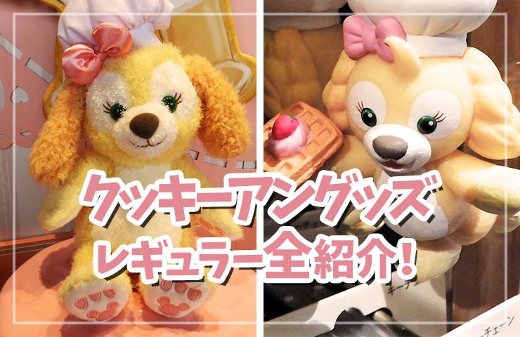 【ダッフィー&フレンズ】シー限定販売☆クッキー・アンのレギュラーグッズを全部紹介!