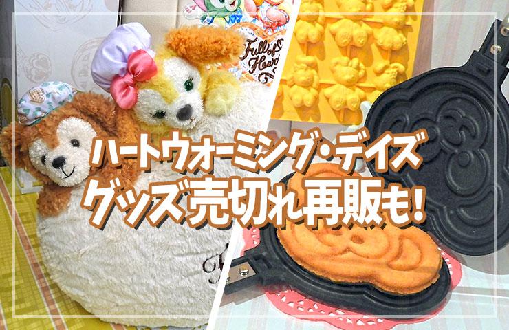 【ダッフィー&フレンズ】ハートウォーミング・デイズ2020のグッズ!クッキー・アンが新登場で売り切れ再販も!