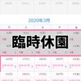 【4度目の延期】再開日は緊急事態宣言が解かれてから判断 東京ディズニーランド・東京ディズニーシー 臨時休園を延長