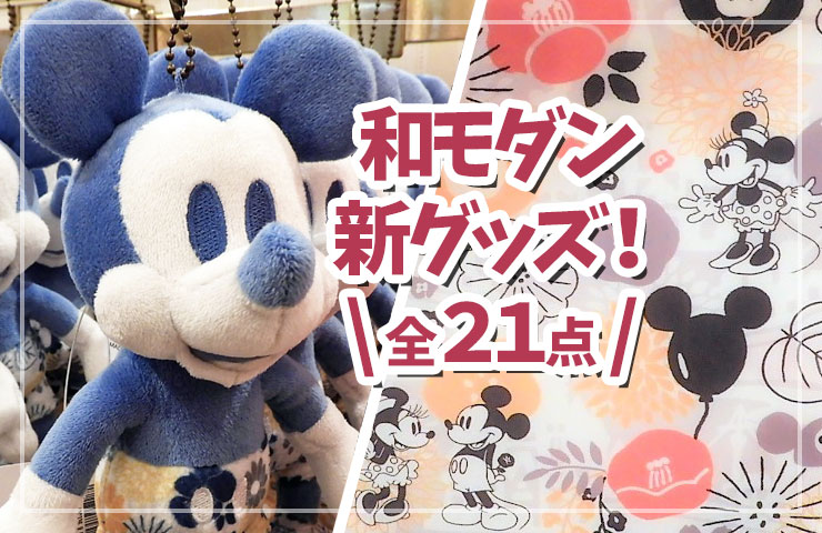 【ミッキー&ミニー】ディズニーランド、シーの和モダンな新グッズ!