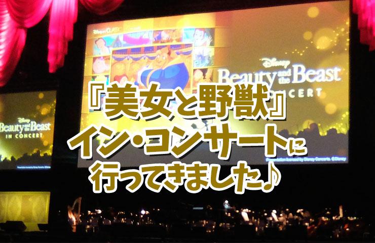 ディズニー・オン・クラシック『美女と野獣』イン・コンサートへ行ってきました♪