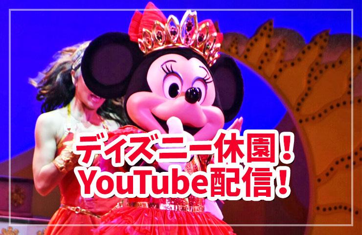 【コロナウイルスで大打撃!】ディズニー休園!べリミニ・ピクサーはYouTube配信へ!