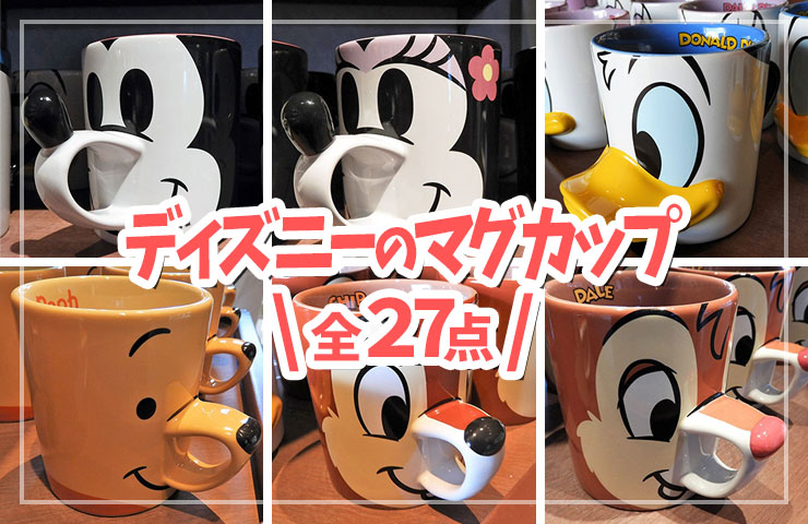 【ディズニー2020春】お土産やプレゼントにぴったり☆ディズニーキャラクターのマグカップ
