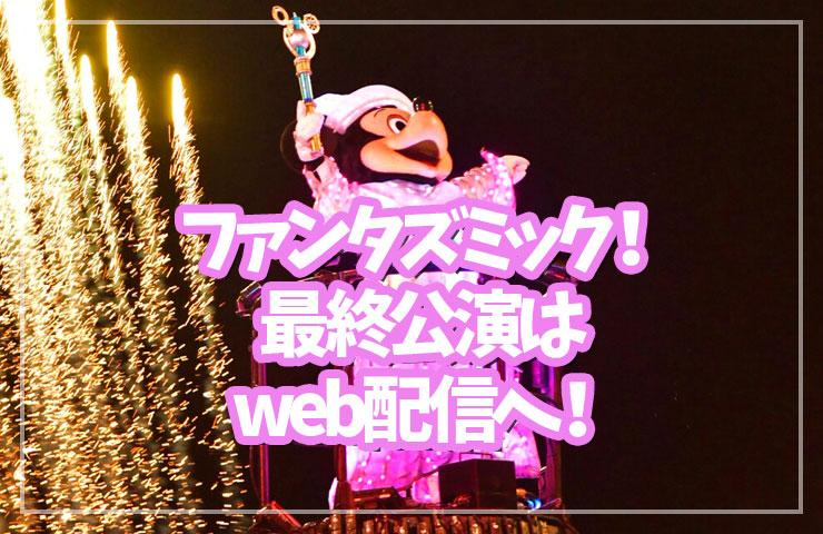 【ファンタズミック!】最終公演はweb配信へ!