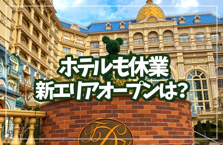 【新年度開始】TDR パーク、ホテル再開はいつになる?新エリアオープンは?