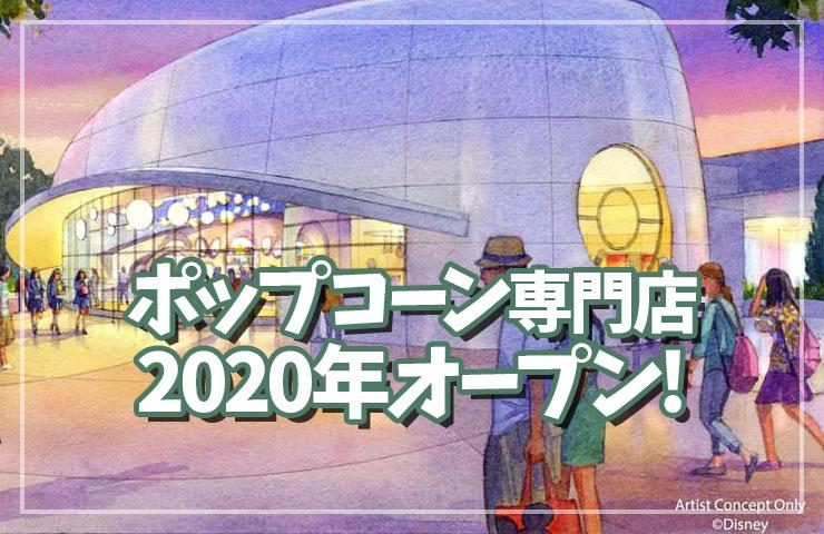 【ディズニーランドポップコーン専門店】ビッグポップ 2020年オープン!