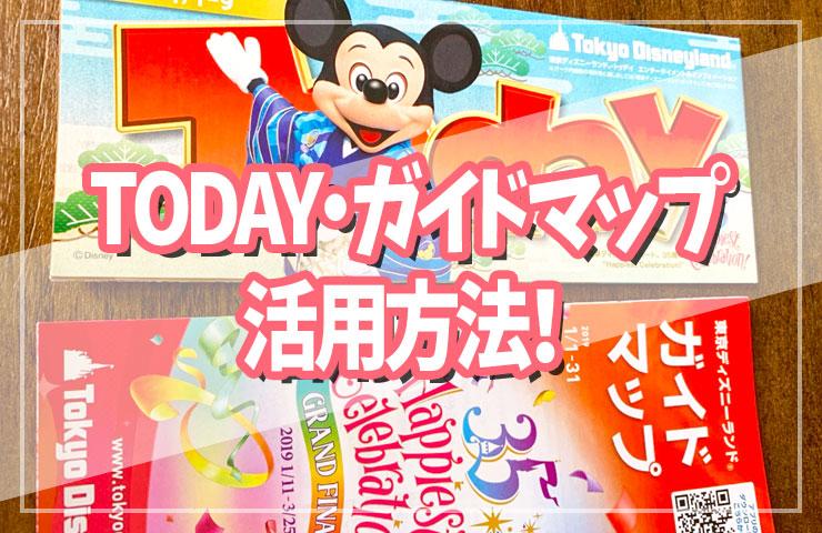 """【ディズニーへ行ったらチェック!】""""Today"""" """"ガイドマップ""""って何?活用方法は?スペシャルイベント用も!"""