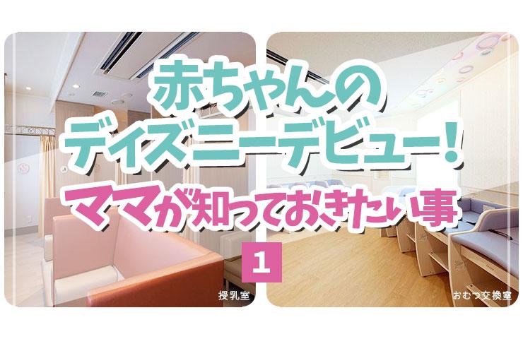 【赤ちゃんのディズニーデビュー!】ママが知っておきたい事①ディズニーデビューはいつ?ベビーセンター編