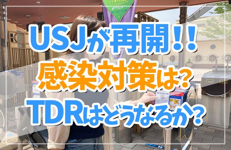 【コロナ後のパーク再開へ!】USJは6月8日からソフトオープンスタート!感染対策は?TDRではどうなるか考えてみる!