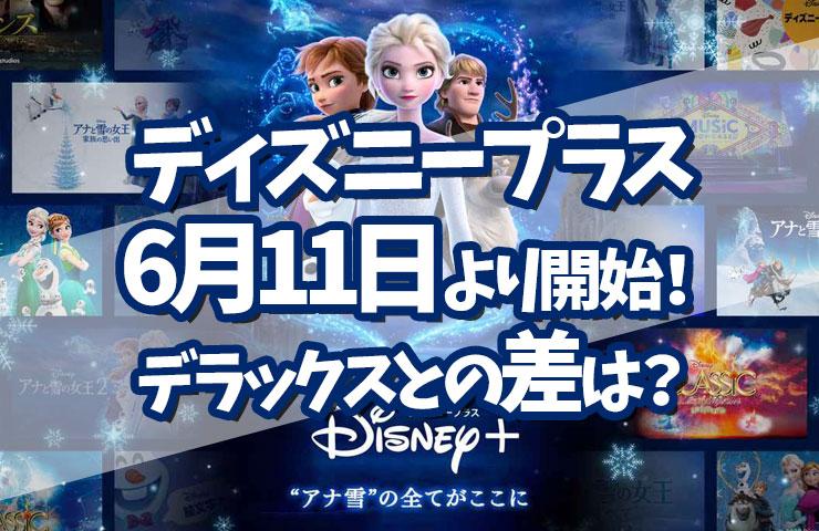 アナと雪の女王2 動画配信