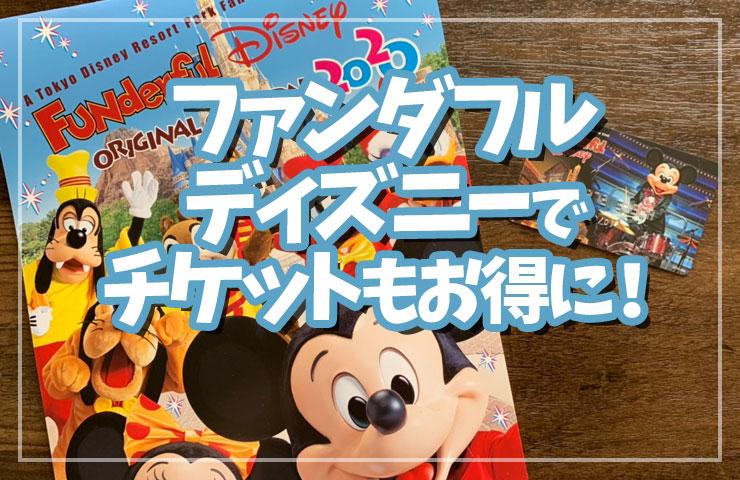 【ディズニー公式ファンクラブ】特典満載のファンダフル・ディズニー!パークチケットも限定価格でお得に購入!