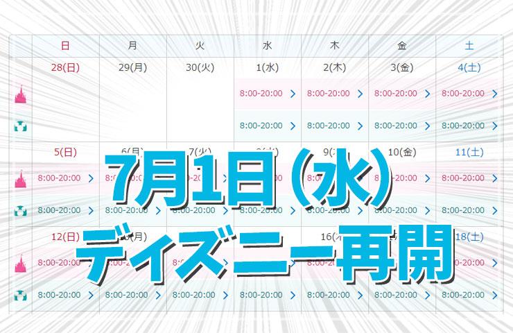 🎉ディズニー再開🎉 7月1日(水)東京ディズニーランドと東京ディズニーシー同時に営業再開