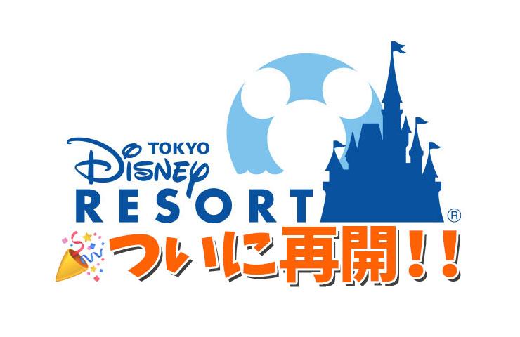 【ついに再開!!】TDR7月1日より再開発表!!パスポートは時間差入園!!